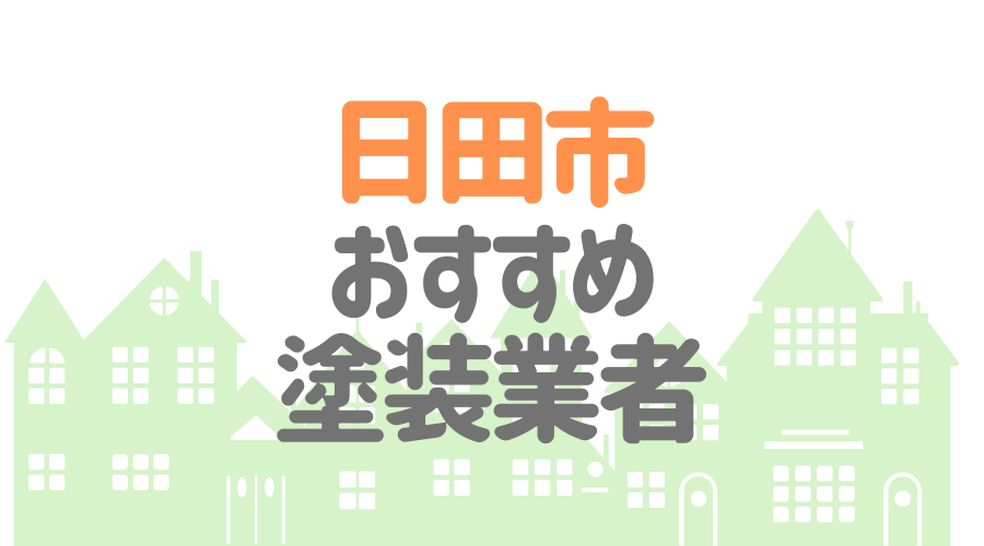 日田市おすすめ塗装業者