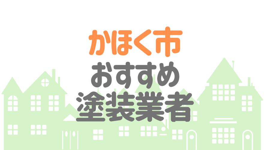 石川県かほく市のおすすめ「屋根・外壁塗装業者」一覧
