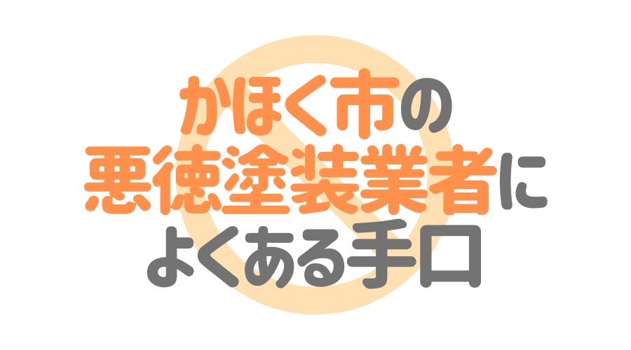 石川県かほく市の悪徳塗装業者によくある手口4パターン