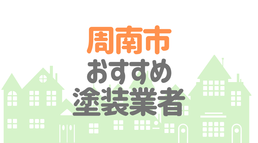 山口県周南市のおすすめ「屋根・外壁塗装業者」一覧