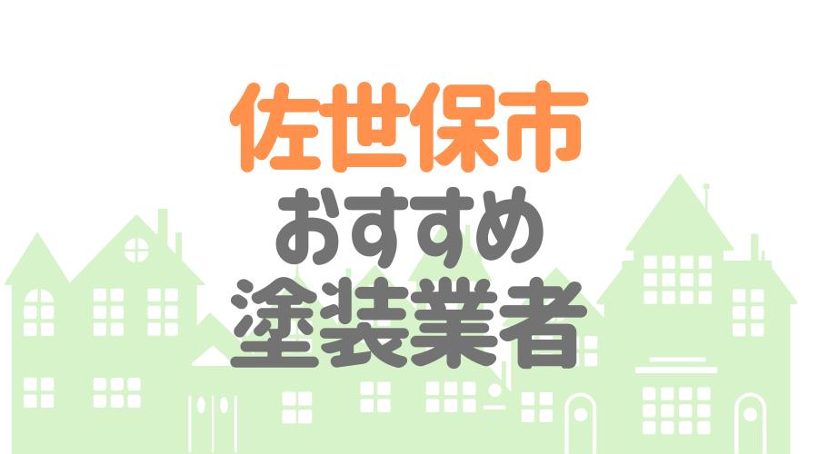 長崎県佐世保市のおすすめ「屋根・外壁塗装業者」一覧