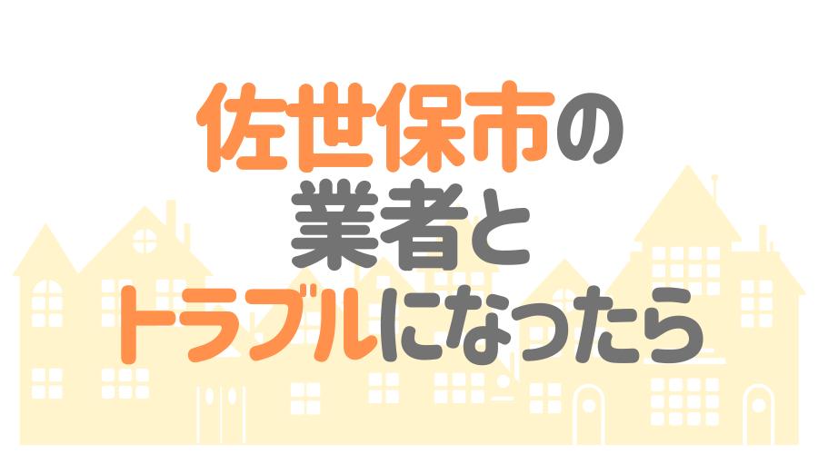 長崎県佐世保市の塗装業者とトラブルになった場合の対処方法