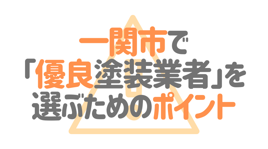 岩手県一関市で「優良塗装業者」を選ぶためのポイント