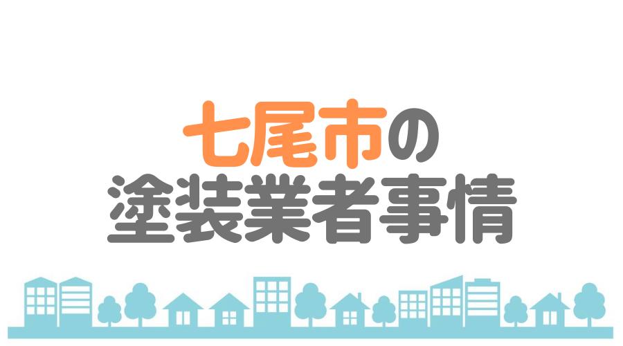 石川県七尾市の塗装業者事情