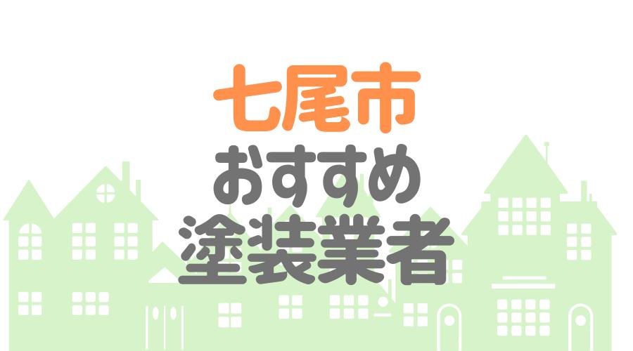 石川県七尾市のおすすめ「屋根・外壁塗装業者」一覧