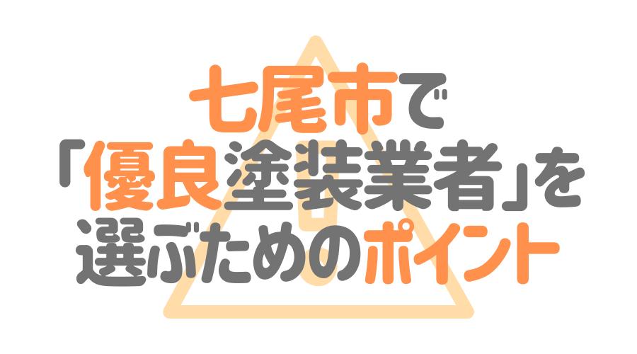 石川県七尾市で「優良塗装業者」を選ぶためのポイント