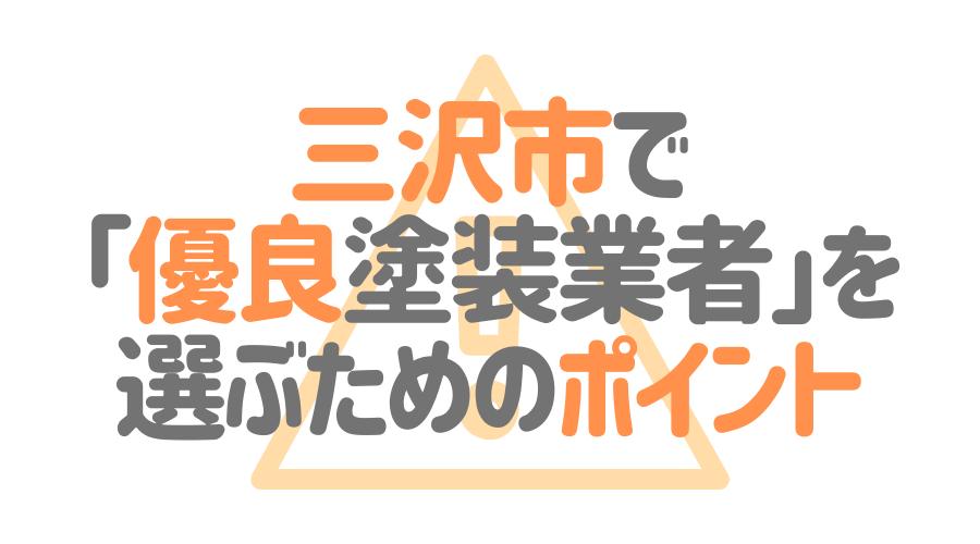 青森県三沢市で「優良塗装業者」を選ぶためのポイント