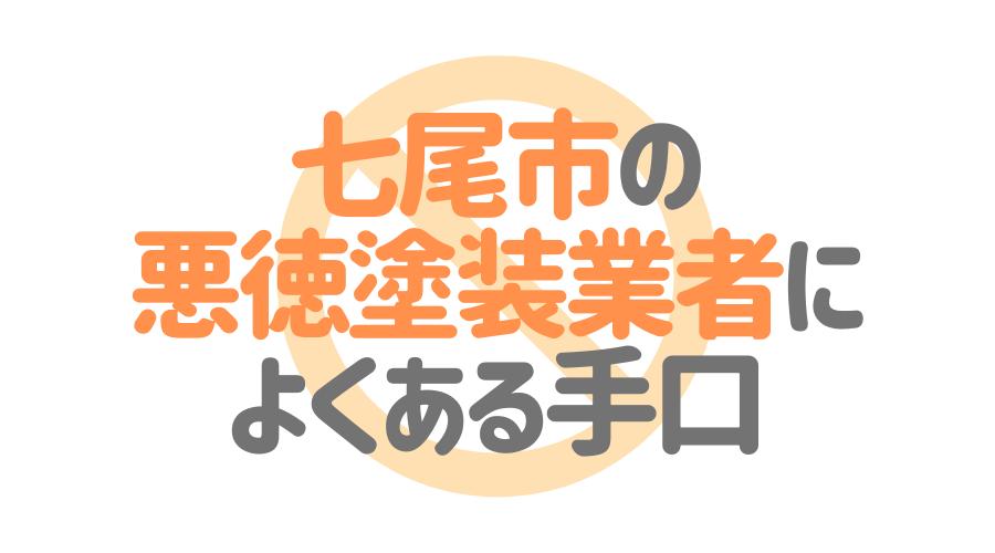 石川県七尾市の悪徳塗装業者によくある手口4パターン
