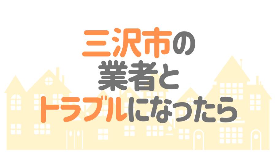 青森県三沢市の塗装業者とトラブルになった場合の対処方法