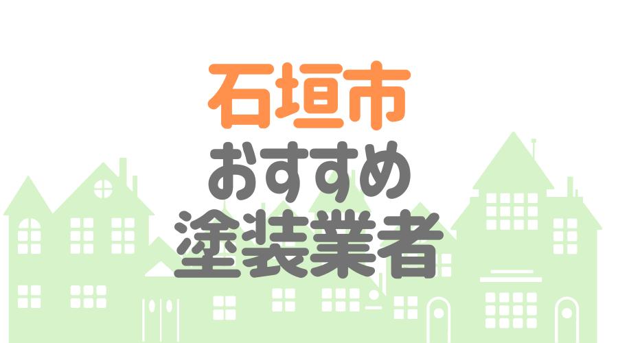 沖縄県石垣市のおすすめ「屋根・外壁塗装業者」一覧