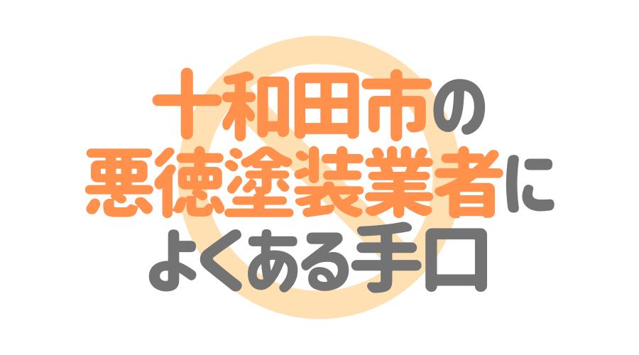 青森県十和田市の悪徳塗装業者によくある手口4パターン