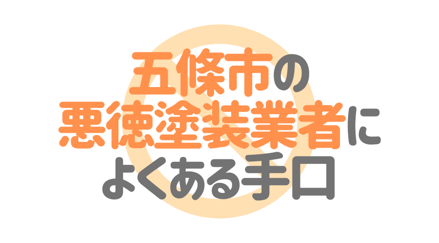 奈良県五條市の悪徳塗装業者によくある手口4パターン