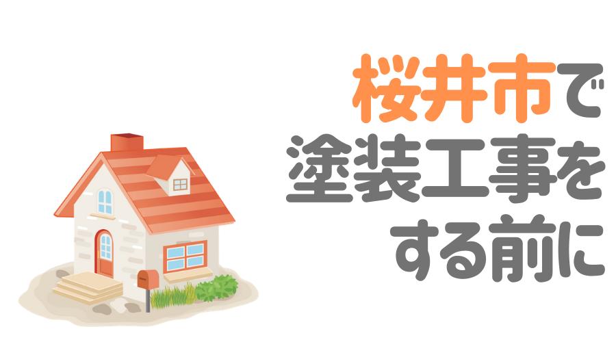 奈良県桜井市で塗装工事をする前に…