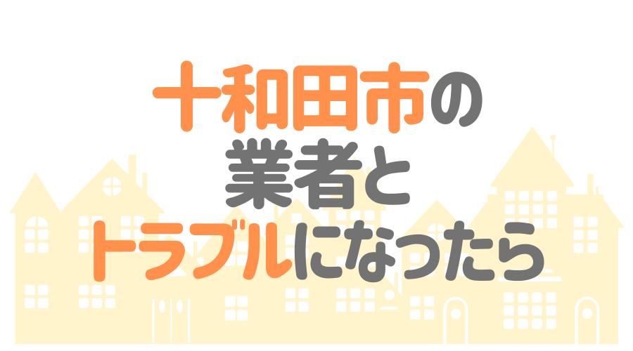 青森県十和田市の塗装業者とトラブルになった場合の対処方法