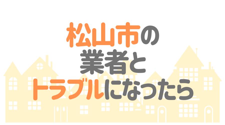 愛媛県松山市の塗装業者とトラブルになった場合の対処方法