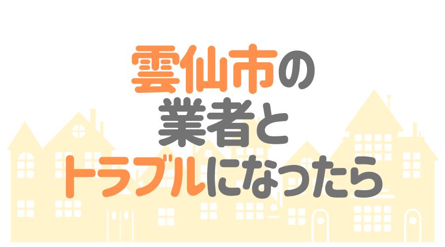 長崎県雲仙市の塗装業者とトラブルになった場合の対処方法