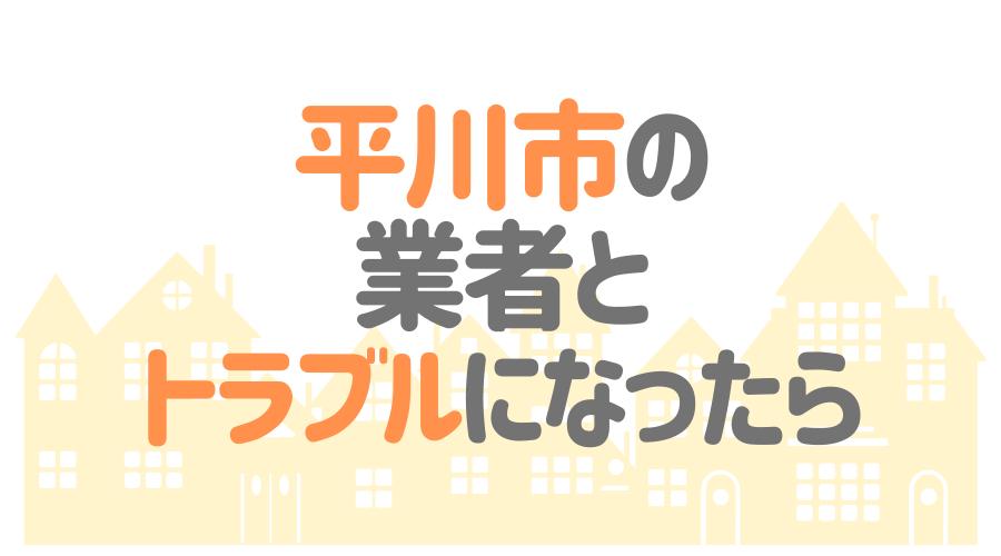 青森県平川市の塗装業者とトラブルになった場合の対処方法