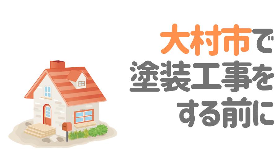 長崎県大村市で塗装工事をする前に…