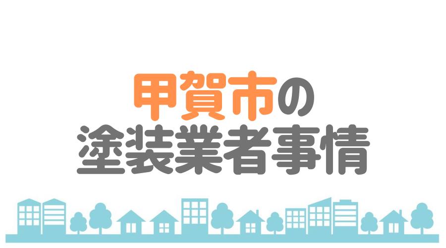 滋賀県甲賀市の塗装業者事情