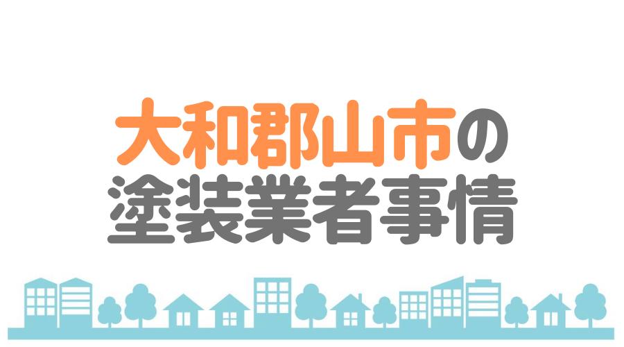 奈良県大和郡山市の塗装業者事情