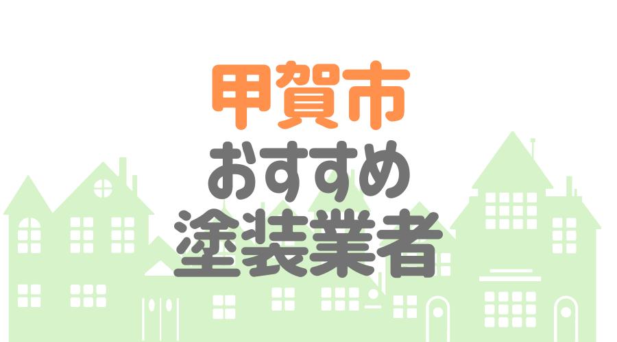 滋賀県甲賀市のおすすめ「屋根・外壁塗装業者」一覧