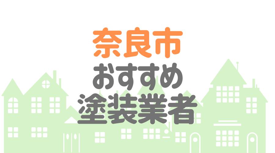 奈良県奈良市のおすすめ「屋根・外壁塗装業者」一覧