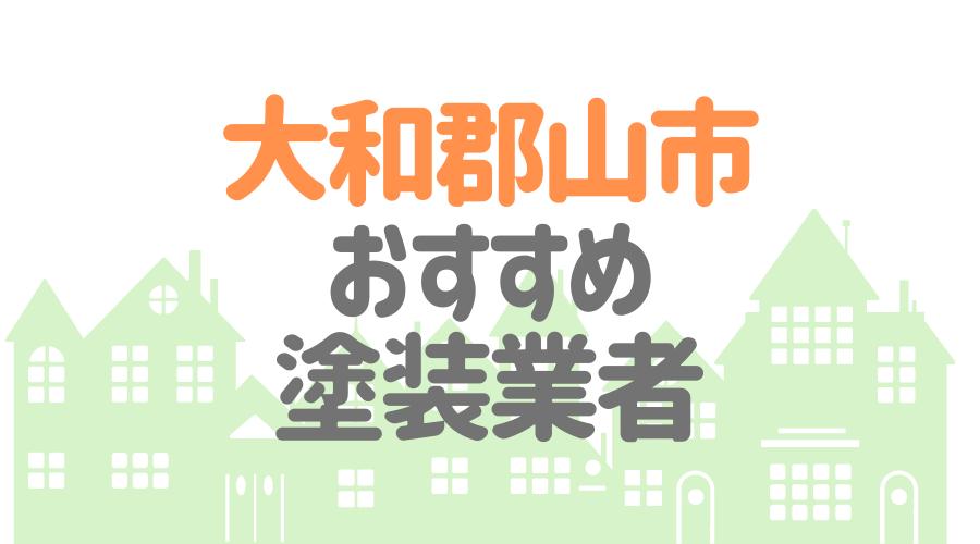 奈良県大和郡山市のおすすめ「屋根・外壁塗装業者」一覧