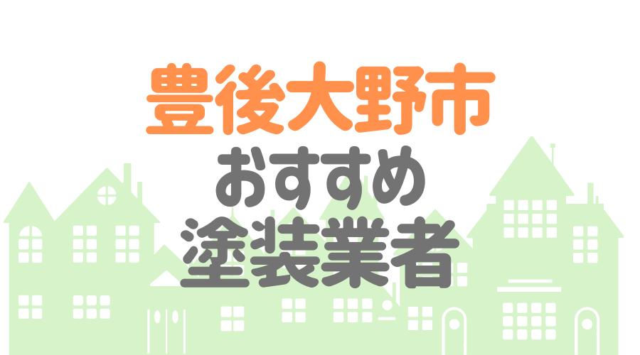 大分県豊後大野市のおすすめ「屋根・外壁塗装業者」一覧