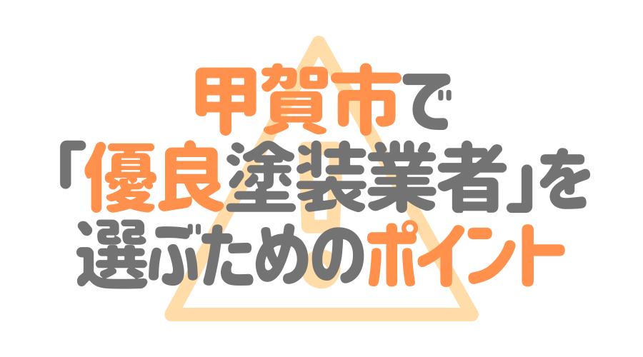 滋賀県甲賀市で「優良塗装業者」を選ぶためのポイント