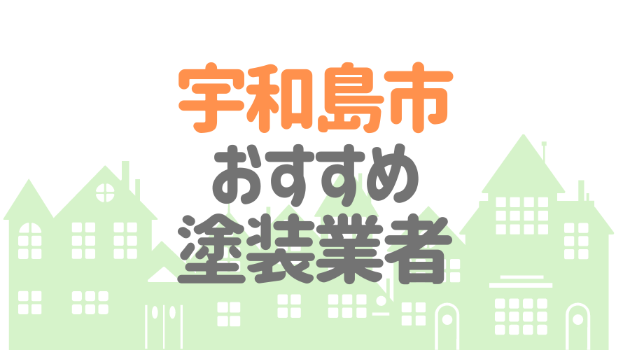 愛媛県宇和島市のおすすめ「屋根・外壁塗装業者」一覧