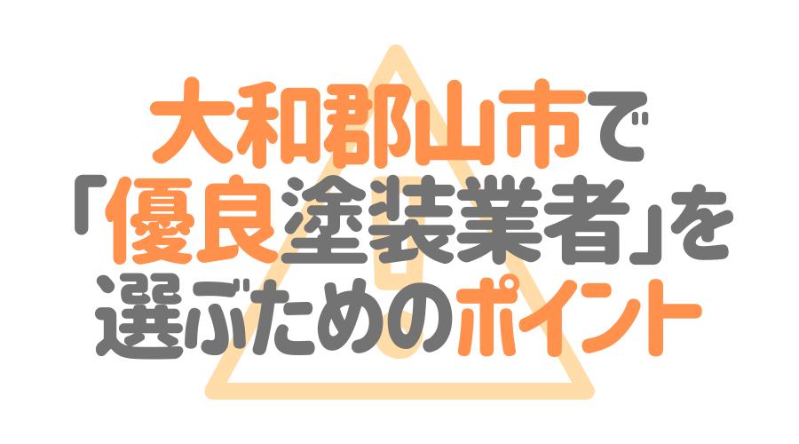 奈良県大和郡山市で「優良塗装業者」を選ぶためのポイント
