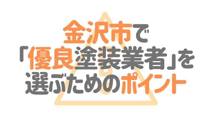 石川県金沢市で「優良塗装業者」を選ぶためのポイント