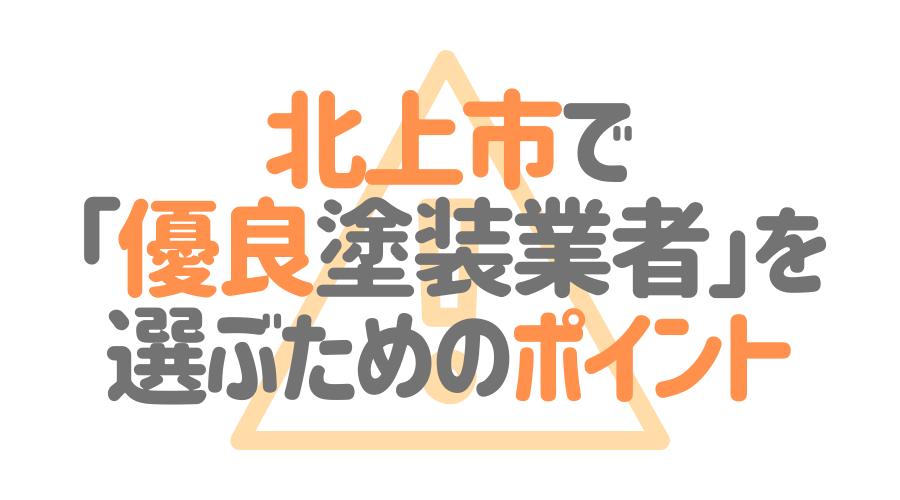 岩手県北上市で「優良塗装業者」を選ぶためのポイント