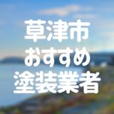 滋賀県草津市の「外壁塗装・屋根塗装」おすすめ業者を一覧で紹介!