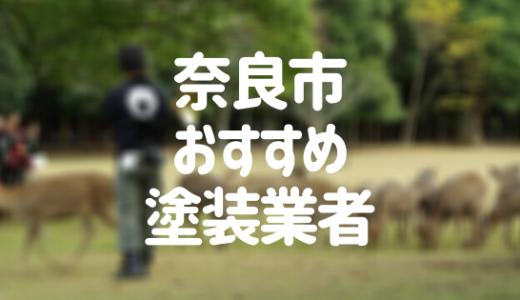 奈良県奈良市の「外壁塗装・屋根塗装」おすすめ業者を一覧で紹介!