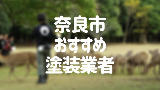 奈良県桜井市の塗装業者とトラブルになった場合の対処方法