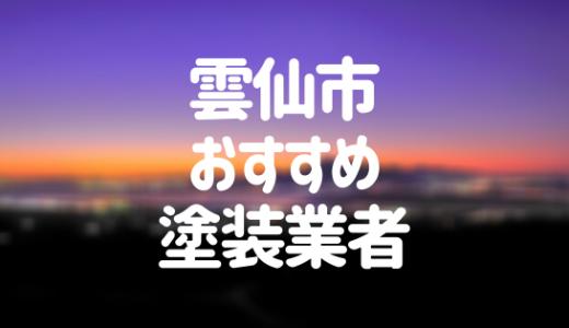 長崎県雲仙市の「外壁塗装・屋根塗装」おすすめ業者を一覧で紹介!