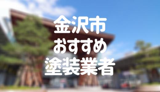 石川県金沢市の「外壁塗装・屋根塗装」おすすめ業者を一覧で紹介!