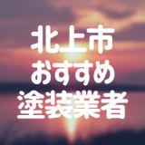 岩手県北上市の「外壁塗装・屋根塗装」おすすめ業者を一覧で紹介!