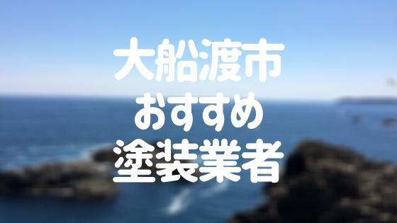 岩手県大船渡市の「外壁塗装・屋根塗装」おすすめ業者を一覧で紹介!