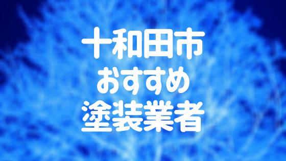 青森県十和田市の「外壁塗装・屋根塗装」おすすめ業者を一覧で紹介!