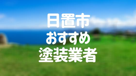 沖縄県宜野湾市の「外壁塗装・屋根塗装」おすすめ業者を一覧で紹介!