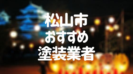 愛媛県松山市の「外壁塗装・屋根塗装」おすすめ業者を一覧で紹介!
