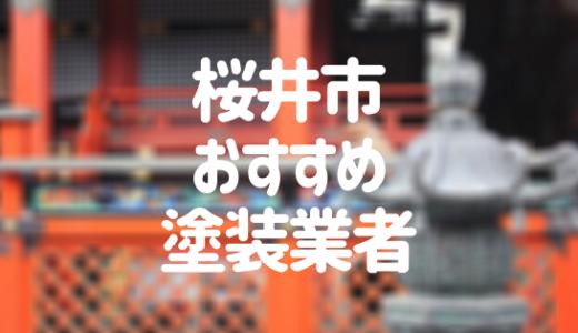 奈良県桜井市の「外壁塗装・屋根塗装」おすすめ業者を一覧で紹介!