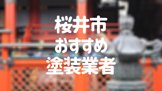 奈良県桜井市のおすすめ「外壁・屋根」塗装業者を一覧で紹介!