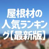 屋根材の人気ランキング【最新版】おすすめ商品情報も詳しく解説!