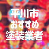 青森県平川市の「外壁塗装・屋根塗装」おすすめ業者を一覧で紹介!