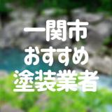 岩手県一関市の「外壁塗装・屋根塗装」おすすめ業者を一覧で紹介!