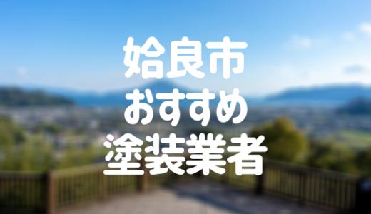 鹿児島県姶良市の「外壁塗装・屋根塗装」おすすめ業者を一覧で紹介!