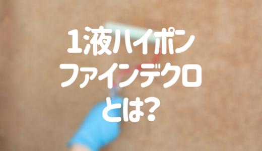1液ハイポンファインデクロとは?特徴から使用方法まで丸ごと解説!
